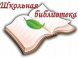 biblioteka-logo-.jpg
