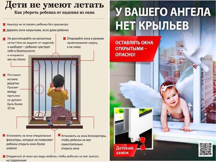 Безопасность детей!